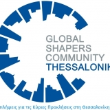 Global Shapers Thessaloniki Hub